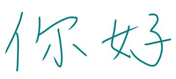 中国語フレーズ4